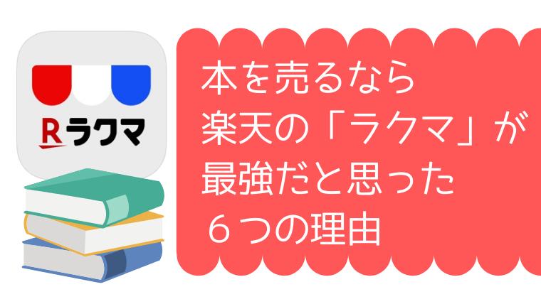 87aa918bdfc 本を売るなら楽天のフリマアプリ「ラクマ」が最強な6つの理由|ゆとり ...