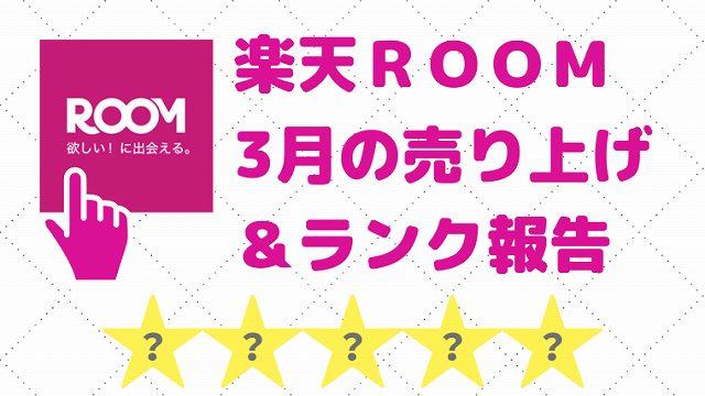 楽天ROOM3月の売り上げタイトル画像