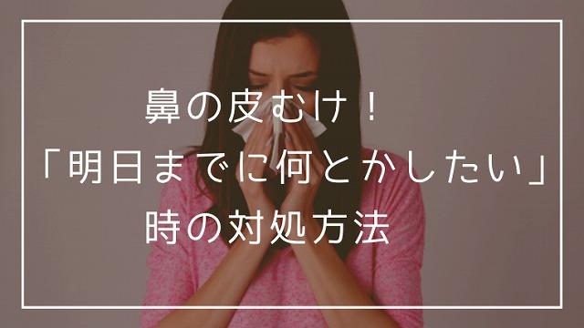 鼻をかんでいる女性とタイトル「鼻の皮むけ!明日までに何とかしたい時の対処方法」が書かれた画像です。
