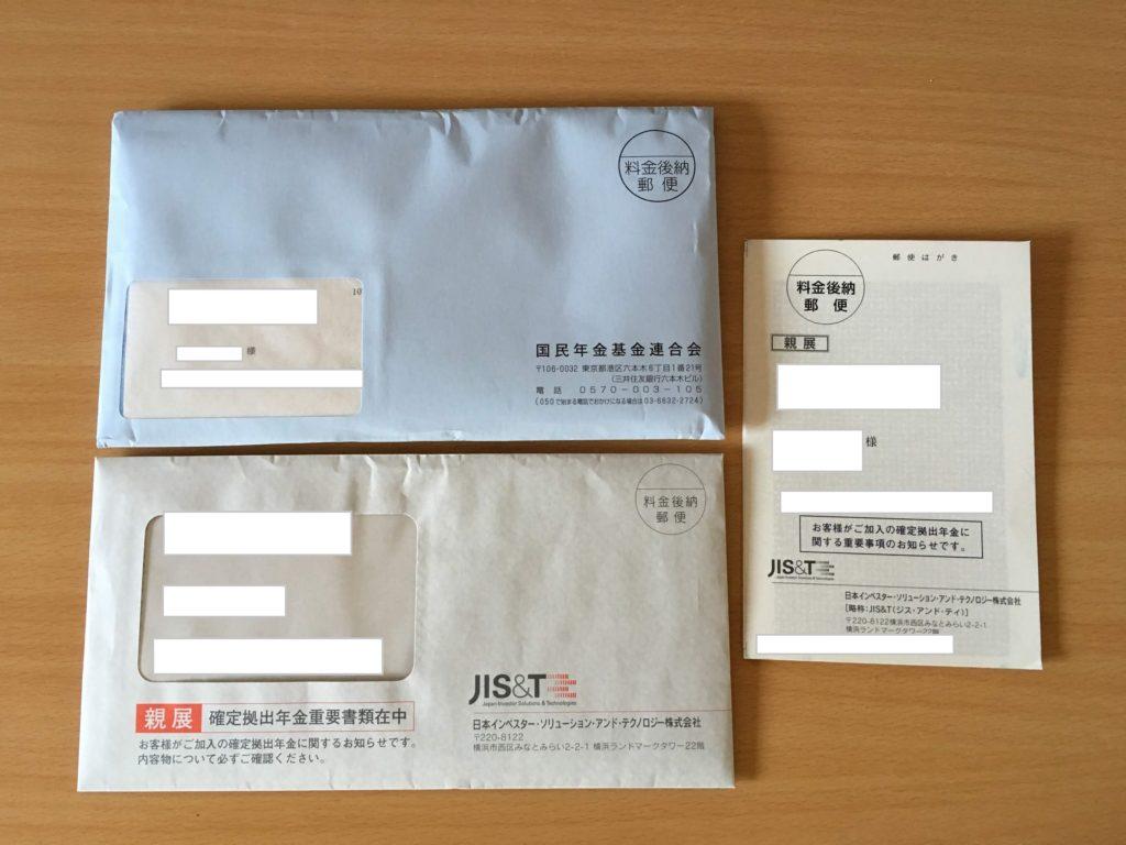イデコの審査が通過した後に届く郵便書類