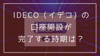 iDeCoの口座開設が完了する時期は?タイトル画像です