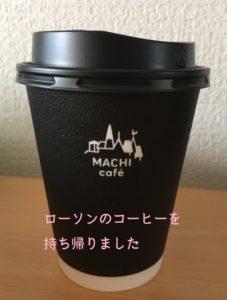 ローソンのマチカフェのホットコーヒー