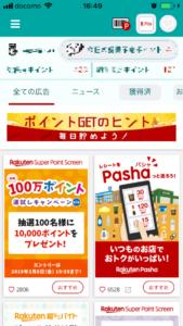 楽天スーパーポイントスクリーンのアプリ画面
