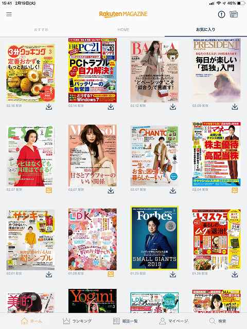 楽天マガジンで読める雑誌の一覧画面の写真です