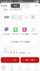 ROOMに投稿のボタン画面