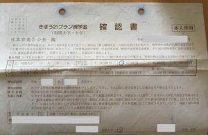 日本育英会きぼう21プラン確認書