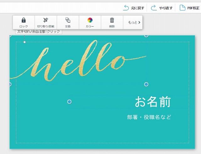 ビスタプリントで名刺のデザインをする画面