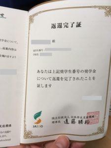 日本育英会返還完了証