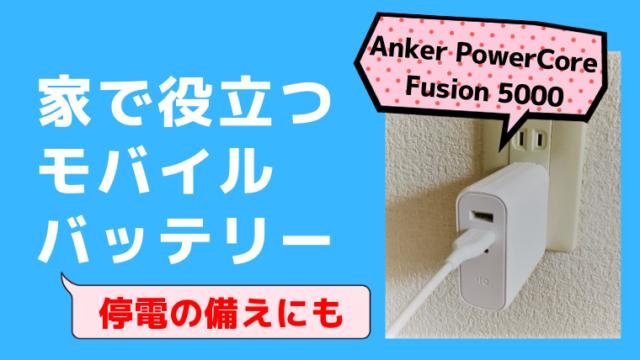 家で役立つモバイルバッテリーAnker PowerCore Fusion 5000タイトル画像