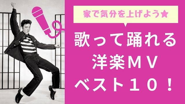 歌って踊れる洋楽MVベスト10タイトル画像