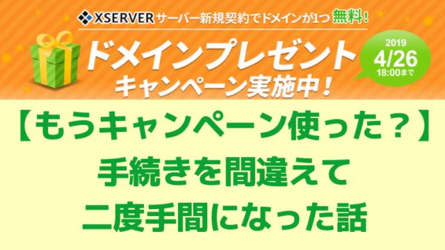 【失敗談】エックスサーバーのドメインプレゼントキャンペーンの手続きを間違えた話のタイトル画像