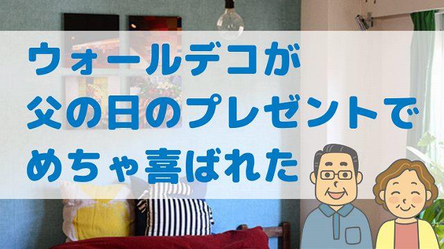 富士フィルムのウォールデコを父の日にプレゼントした記事のタイトル画像