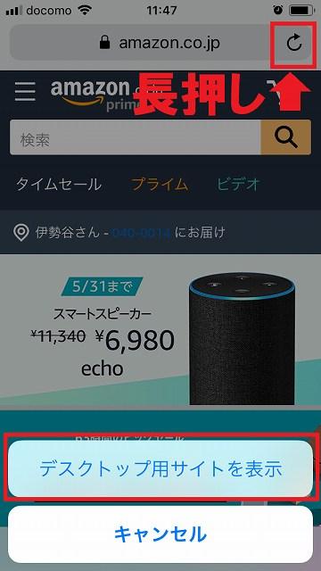 iPhoneサファリのデスクトップ表示