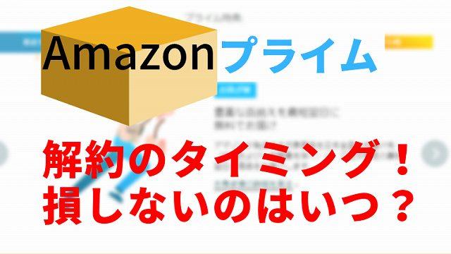 アマゾンプライム会員解約方法のタイトル画像