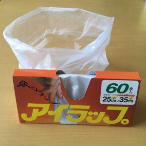 アイラップのパッケージと袋
