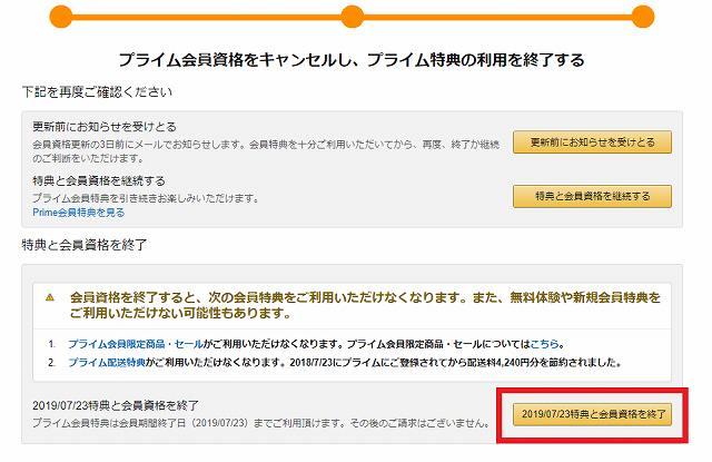 Amazonプライム会員解約のページ3