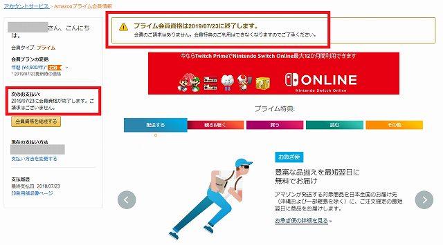 Amazonプライムの特典と会員資格を終了したアカウント画面