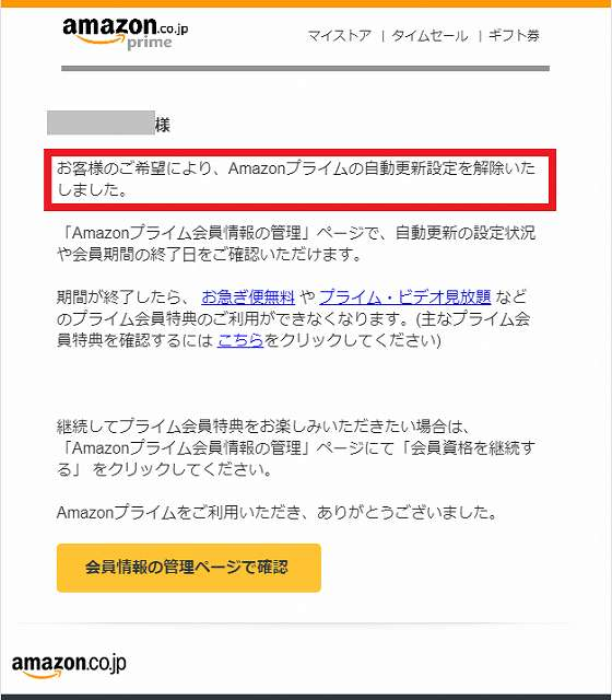 Amazonプライム会員を解約した時のメール