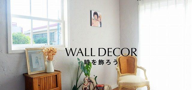 walldecorの公式サイト画像