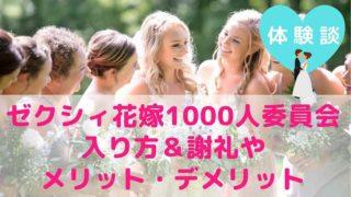 ゼクシィ花嫁1000人委員会の記事タイトル画像