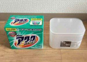 アタックの紙の箱と100均のプラスチックケース