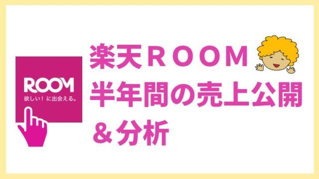 楽天ROOM半年間の売り上げ公開&分析