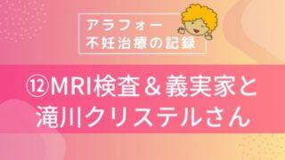 MRI検査&「義実家と滝川クリステルさん」のタイトル画像
