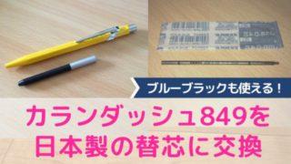 カランダッシュ849を日本製の替芯に交換の記事アイキャッチ